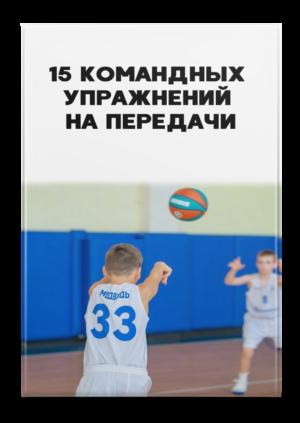 Баскетбольные упражнения на передачи