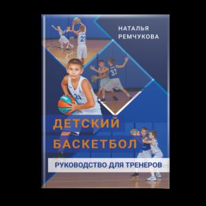 """Книга """"Детский баскетбол. Руководство для тренеров"""""""