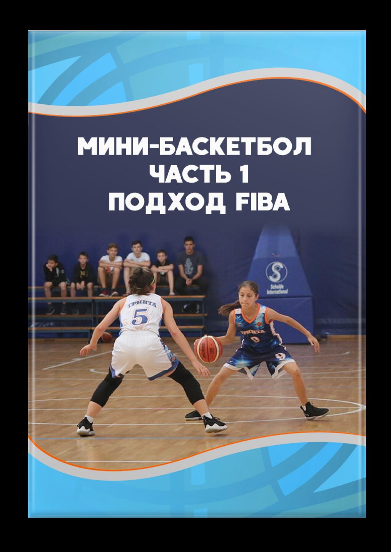 Мини баскетбол. Подход FIBA. Часть 1