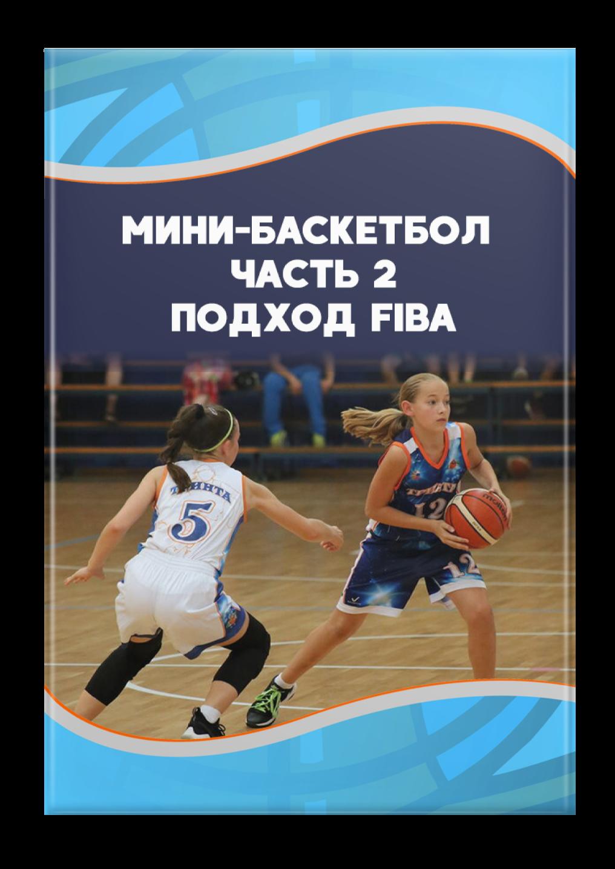 Мини баскетбол. Подход FIBA. Часть 2