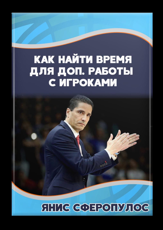 Янис Сферопулос - Как найти время для дополнительной работы с игроками