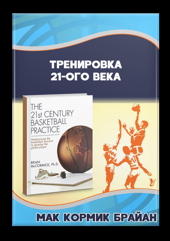 Тренировка 21 века. Баскетбол