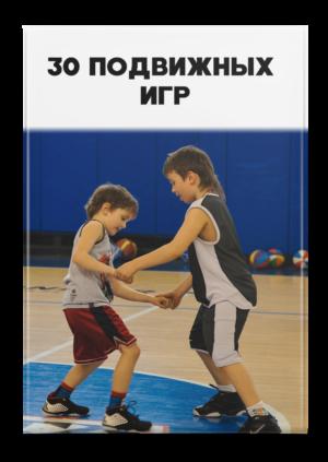 Подвижные игры для баскетбола