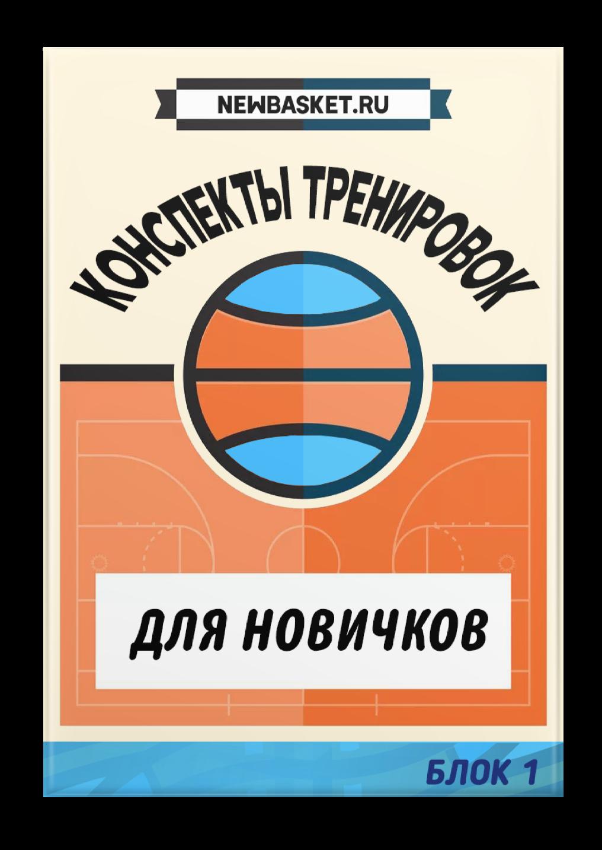 Конспекты по баскетболу