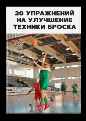 Совершенствование броска в баскетболе